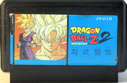 Dragon Ball Z 2 Super Butoden [alt rev]
